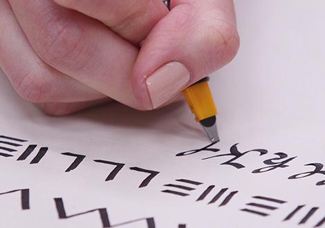 Handlettering-Tipps mit dem Parallel Pen